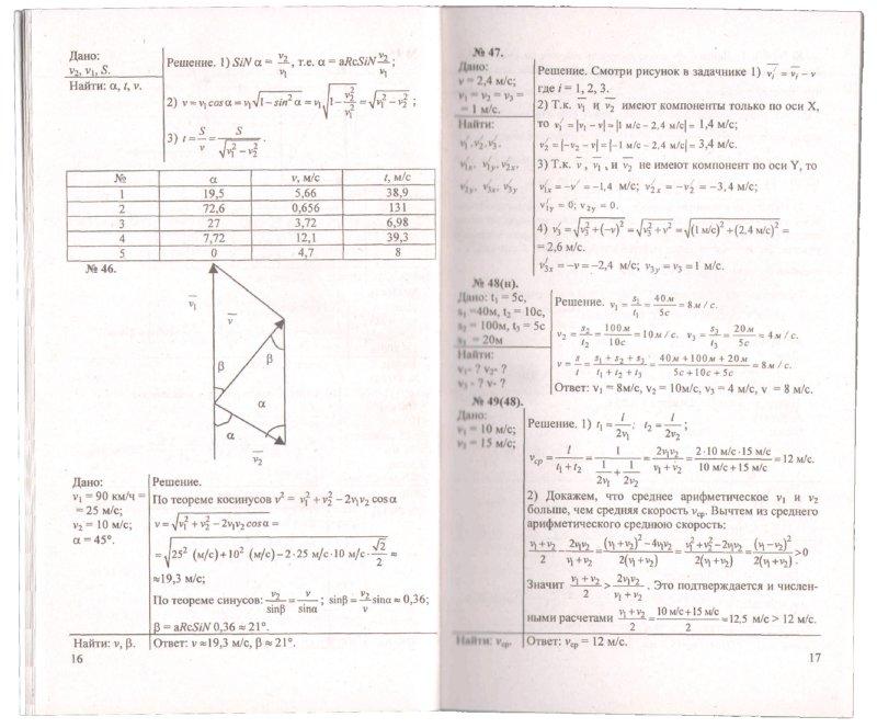 решебник по сборнику задач по физике 10-11 класс рымкевич