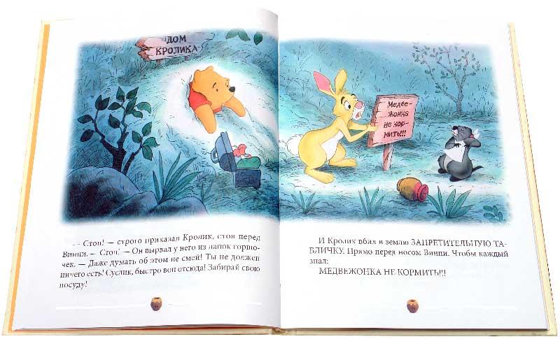 Иллюстрация 1 из 4 для День Забот и другие приключения медвежонка Винни | Лабиринт - книги. Источник: Лабиринт