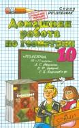 Геометрия. 10 класс. Домашняя работа к учебнику Л. С. Атанасяна и др.