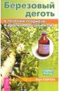 Озерова Вера Марковна Березовый деготь в лечении псориаза и других болезней кожи деготь березовый 40мл
