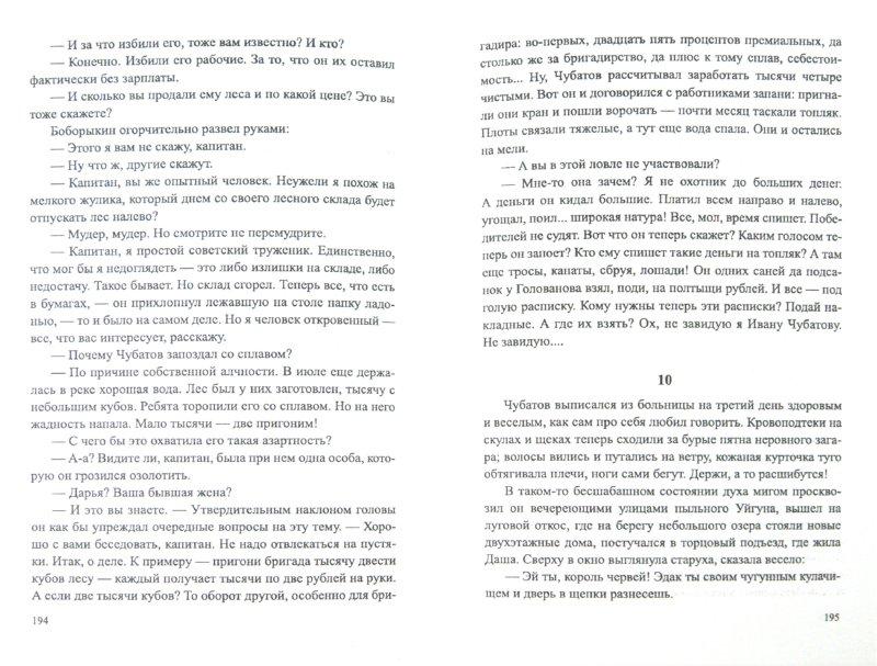 Иллюстрация 1 из 22 для Хозяин тайги - Борис Можаев | Лабиринт - книги. Источник: Лабиринт