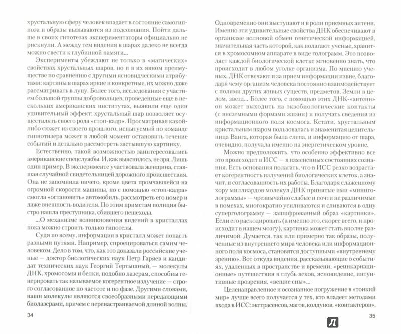 Иллюстрация 1 из 4 для Горный хрусталь - камень ясновидящих - Юрий Липовский   Лабиринт - книги. Источник: Лабиринт