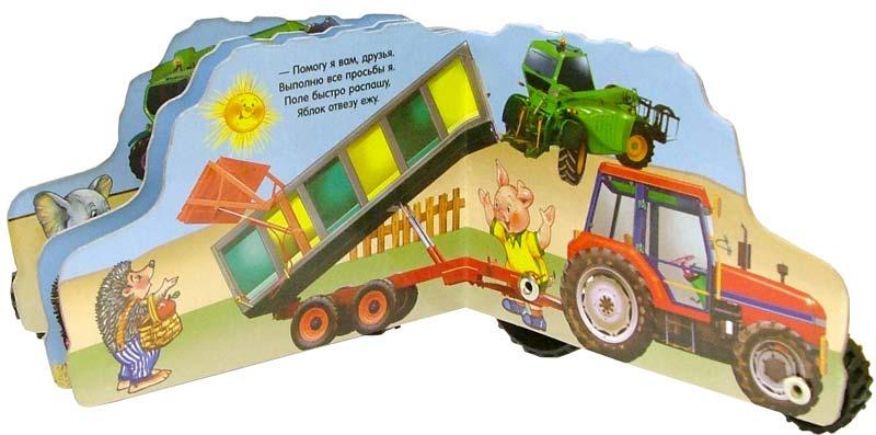 Иллюстрация 1 из 2 для Поросенок-тракторист. Мои четыре колеса - Наталья Тугаринова | Лабиринт - книги. Источник: Лабиринт