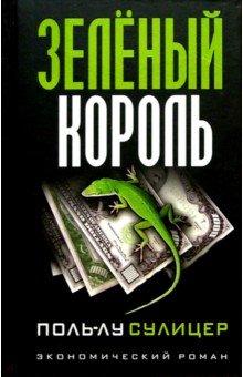 Аудио сулицер поль-лу зеленый король [мурашко игорь, 2010.