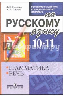 Готовимся к Единому государственному экзамену по русскому языку. 10-11. Грамматика. Речь