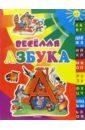 Степанов Владимир Александрович Веселая азбука