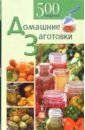 Гонопольский Самуил Наумович Домашние заготовки. 500 рецептов о приготовлении варений и других сладких консервов лиловая