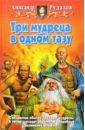 Три мудреца в одном тазу: Фантастический роман, Рудазов Александр Валентинович