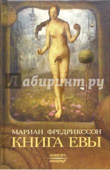 Книга Евы дохлокс где с доставкой
