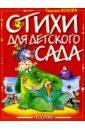Бокова Татьяна Викторовна Стихи для детского сада