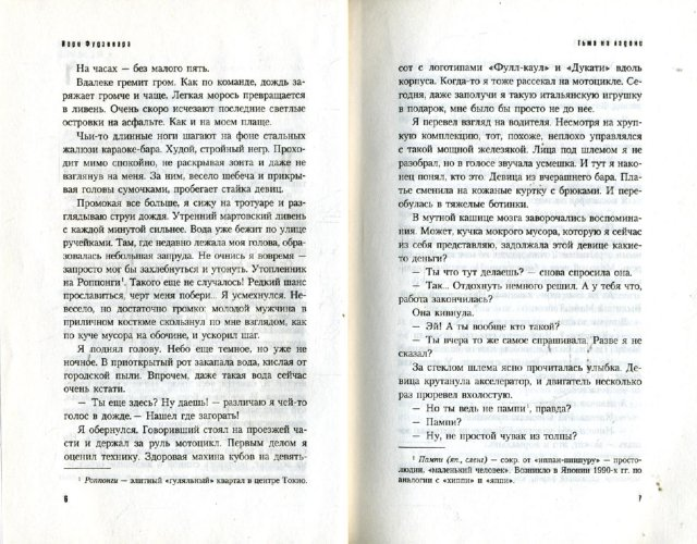 Иллюстрация 1 из 5 для Тьма на ладони: Роман - Иори Фудзивара   Лабиринт - книги. Источник: Лабиринт