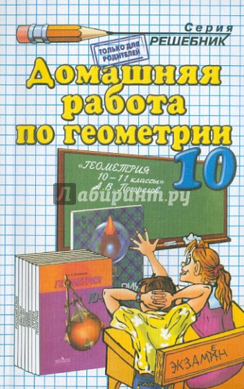 Решебник по учебнику погорелова