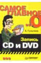 Гультяев Алексей Константинович Самое главное о... Запись CD и DVD