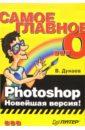 Дунаев Владислав Вадимович Самое главное о... Photoshop. Новейшая версия!