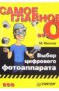 Самое главное о... Выбор цифрового фотоаппарата, Милчев Марин Николов