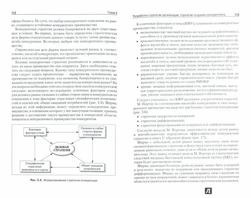 Иллюстрация 1 из 16 для Стратегический менеджмент - Марк Шифрин | Лабиринт - книги. Источник: Лабиринт