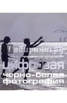 Цифровая черно-белая фотография. Практическое пособие
