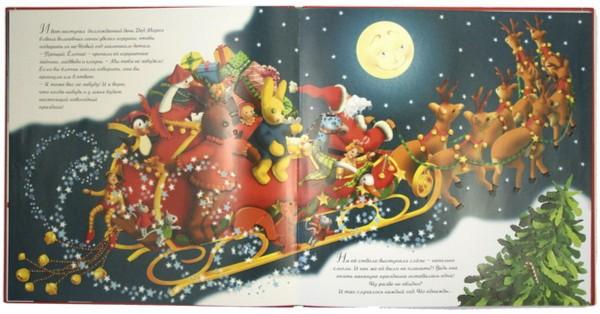 Иллюстрация 1 из 14 для Новогодний подарок для елочки: Зимняя сказка | Лабиринт - книги. Источник: Лабиринт