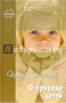 О природе детей. Избранное
