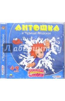 Антошка и Чудище Морское. Для детей 4-9 лет (CDpc).