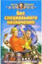 Мякшин Антон Бес специального назначения: Фантастический роман