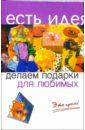 Былкова Светлана Викторовна Делаем подарки для любимых. Это просто!