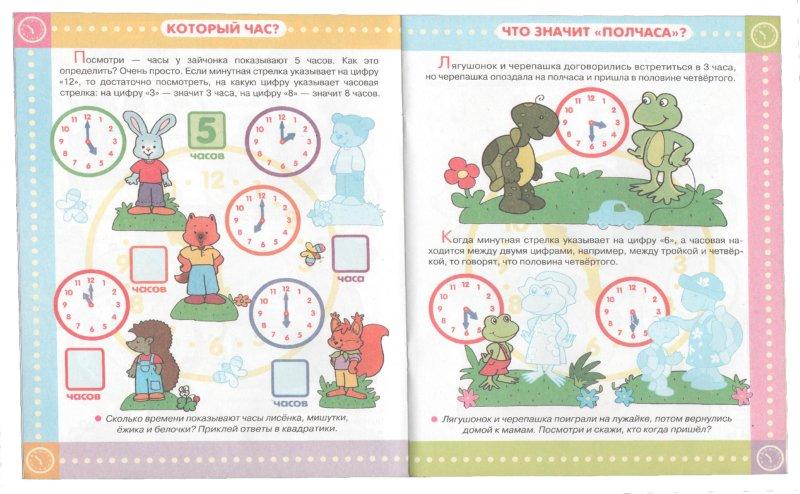Иллюстрация 1 из 7 для Который час? Уроки Стрекозы - Д. Гончарова | Лабиринт - книги. Источник: Лабиринт