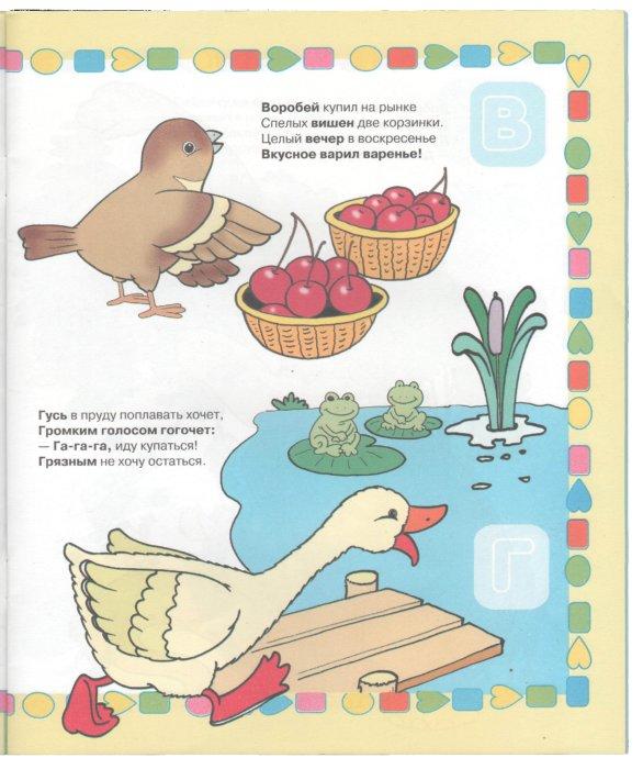 Иллюстрация 1 из 19 для Азбука - Софья Буланова | Лабиринт - книги. Источник: Лабиринт