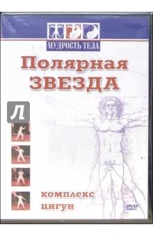 Цигун. Полярная звезда (DVD) бубновский с м 50 незаменимых упражнений для здоровья dvd