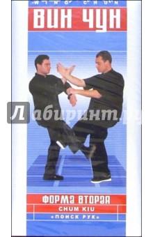 Вин Чун. Форма вторая (VHS)