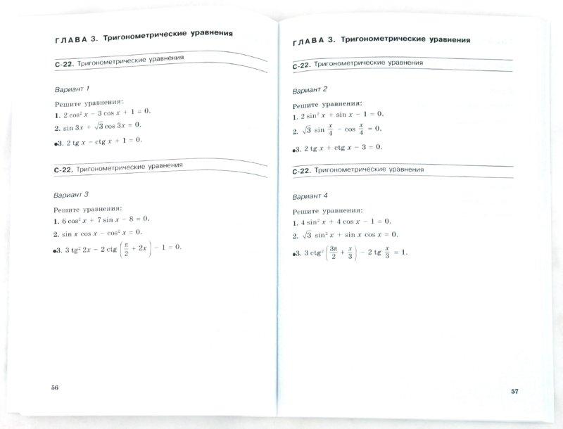 Алгебра и математический анализ 10 класс гдз