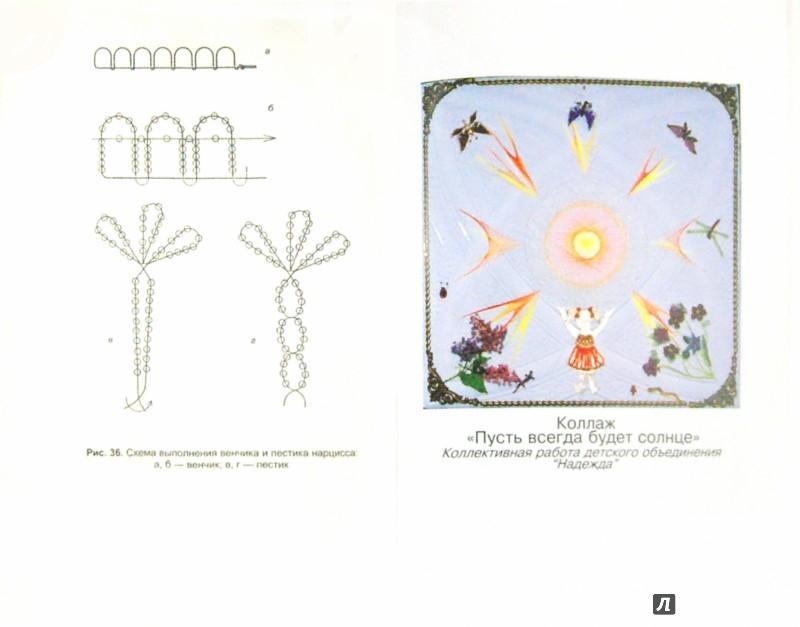 Иллюстрация 1 из 20 для Магия бисера: новые идеи для рукодельниц - Любовь Романова   Лабиринт - книги. Источник: Лабиринт