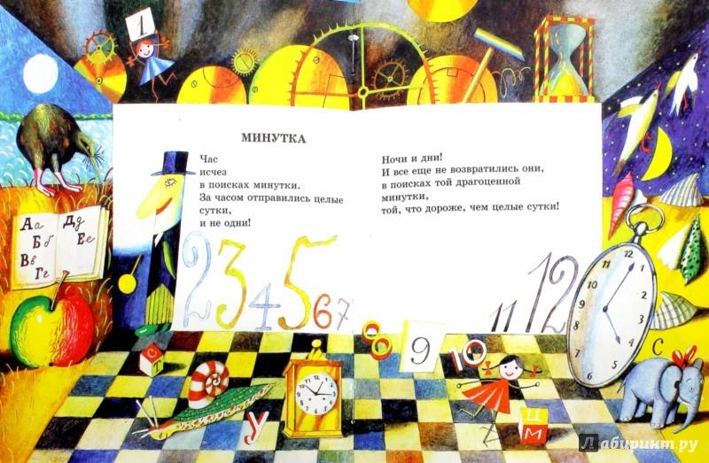Иллюстрация 1 из 54 для Кислые стихи - Эмма Мошковская | Лабиринт - книги. Источник: Лабиринт