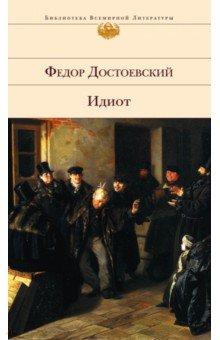 Идиот: Роман в четырех частях эксмо читай сумка достоевский абзац