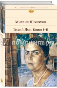 Тихий дон: Роман в 4-х книгах. Книга I-II