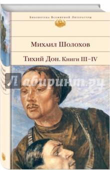 Тихий Дон. Роман в 4-х книгах. Книги 3, 4