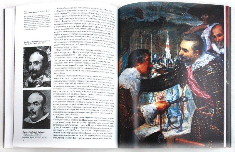 Иллюстрация 1 из 4 для Веласкес (1599-1660): Лицо Испании - Норберт Вольф | Лабиринт - книги. Источник: Лабиринт