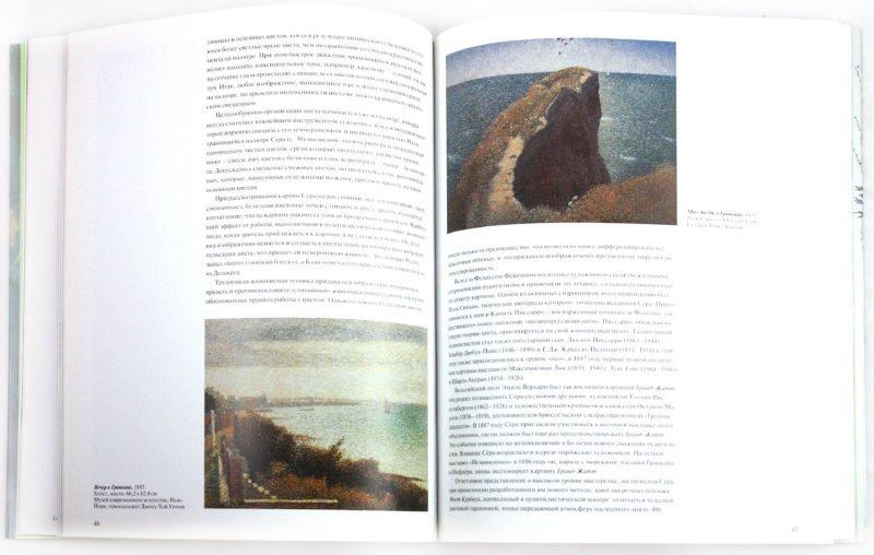 Иллюстрация 1 из 12 для Сёра (1859-1891). Пуантилизм - Хайо Дюхтинг | Лабиринт - книги. Источник: Лабиринт