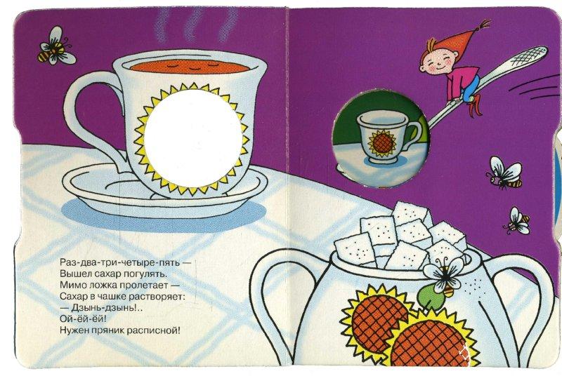 Иллюстрация 1 из 9 для Вышла чашка погулять - Михаил Яснов | Лабиринт - книги. Источник: Лабиринт