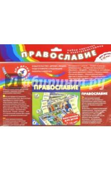 """Набор карточек к электровикторине """"Православие"""""""