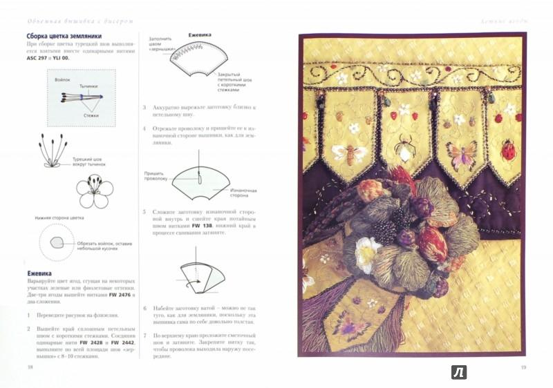 Иллюстрация 1 из 26 для Объемная вышивка с бисером - Хелен Пирс | Лабиринт - книги. Источник: Лабиринт