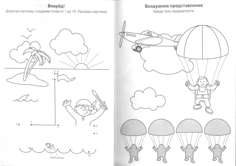 Иллюстрация 1 из 7 для Задачки для малышей. Для детей 4-6 лет (желтая) | Лабиринт - книги. Источник: Лабиринт