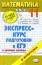 Скачать Лаппо Математика 11класс экспресс-курс Экзамен Материалы содержащиеся в данном Бесплатно
