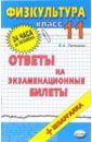 Физическая культура. Ответы на экзаменационные билеты. 11 класс: учебное пособие