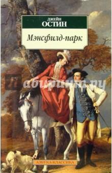 Мэнсфилд-парк: Роман