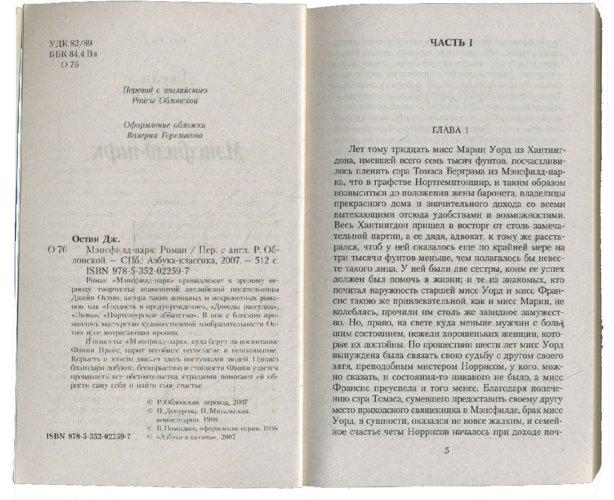 Иллюстрация 1 из 17 для Мэнсфилд-парк: Роман - Джейн Остин | Лабиринт - книги. Источник: Лабиринт