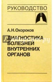 Диагностика болезней внутренних органов. Том 3: Диагностика болезней органов дыхания