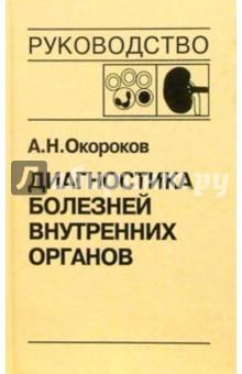 Диагностика болезней внутренних органов. Том 5. Диагностика болезней системы крови