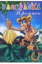 Книжка-раскраска: пропись 3843 (обезьяна)