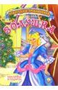 Каминская Мария Золушка. Новогодние приключения (наклейка в подарок)